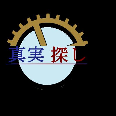 真実探しのロゴ